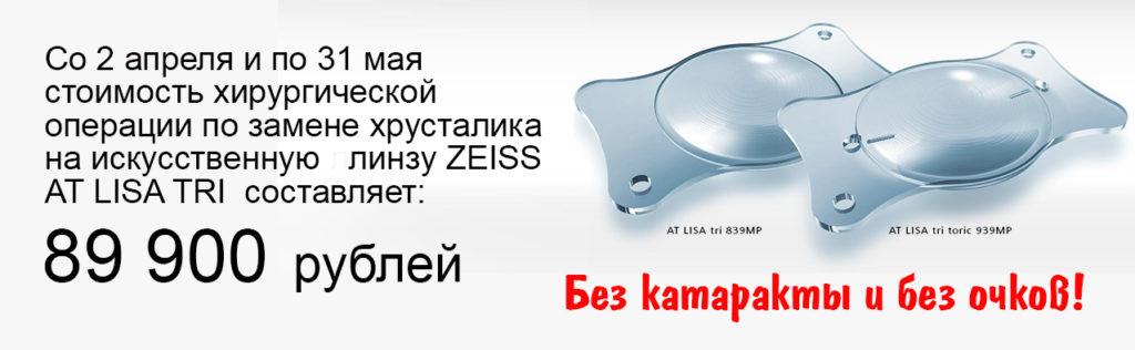 линза