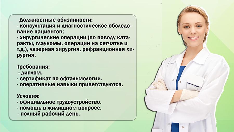 врач требуется